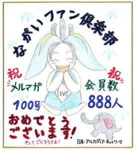 【ありがとうございます!〜会員888名】:画像