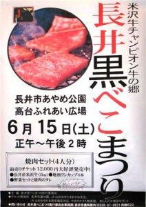【6月15日は長井黒べこまつり!】:画像