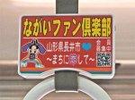 【つり革で山形鉄道を応援!】:画像