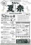 【馬肉の祭典!ながい夏祭】:画像