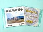 【影法師 新曲「花は咲けども」発売!】:画像