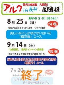 【夏の長井を歩こう!アルク in 長井】:画像