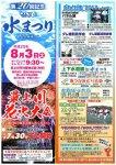 【2013ながい水まつり・最上川花火大会 イベント詳細!】:画像