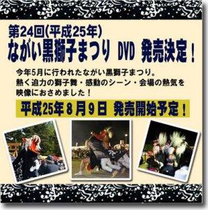 【平成25年の黒獅子まつりDVD発売決定!】:画像