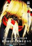 【2013年ながい黒獅子まつりDVD 完成!】:画像