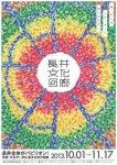 【長井市全体がパビリオン!長井文化回廊】:画像