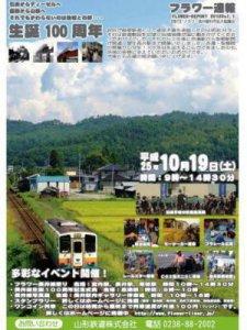 【祝!長井線生誕100周年 フラワー長井線祭り[予告]】:画像