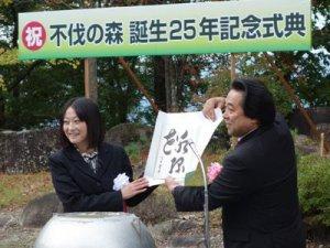 【「不伐の森」誕生25周年記念式典】:画像
