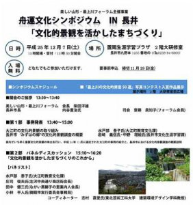 【舟運文化シンポジウム in 長井[予告]】:画像