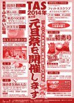 【2014年 TAS元旦祭[予告]】:画像