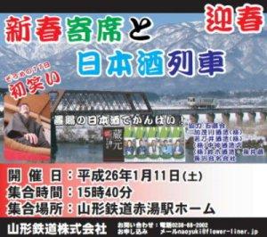 【新春寄席と日本酒列車〜フラワー長井線】:画像