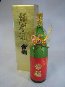 【長井のめでたいお酒!一生幸福】:画像