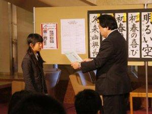 【第26回書き初め大会表彰式】:画像