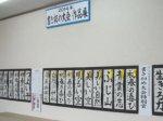 【書き初め作品展〜ギャラリー停車場】:画像