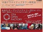 【おおたオープンファクトリー 屋台ひろばに出店!】:画像