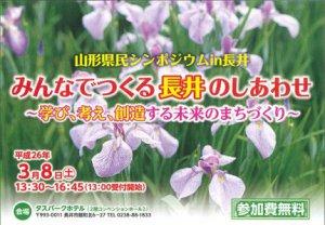 【山形県民シンポジウム in 長井<予告>】:画像