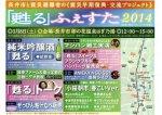 【「甦る」ふぇすた2014<予告>】:画像