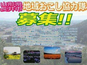 【ぜひ長井へ!地域おこし協力隊募集!!】:画像
