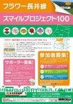 【フラワー長井線に手を振ろう!〜スマイルプロジェクト100】:画像