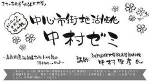 【まちの寺子屋「おらんだ大学」中村ゼミ<予告>】:画像