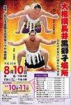 【大相撲長井黒獅子場所が開催されます&さくら通信。*+】:画像