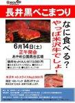 【今年も「長井黒べこまつり」開催!】:画像