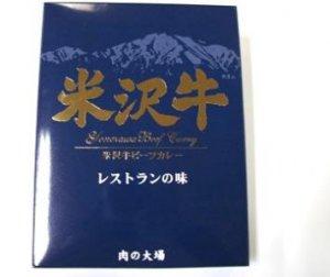 【米沢牛ビーフカレー新登場!】:画像