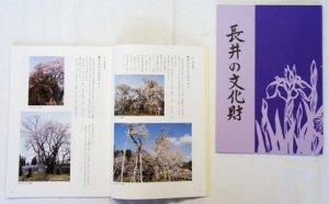 【新!!長井の文化財】:画像