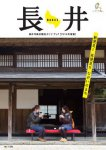 【New!! 長井市観光総合ガイドブック】:画像