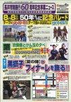 【8/8(金)は、長井市制施行60周年記念パレード!】:画像