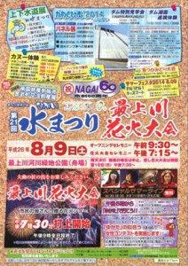 【第21回 ながい水まつり&最上川花火大会<予告>】:画像