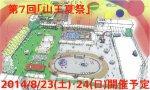 【ダイシン山王夏祭り&梅屋敷納涼盆踊り大会<予告>】:画像