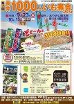 【9/23(祝)は長井で1000人いも煮会!】:画像