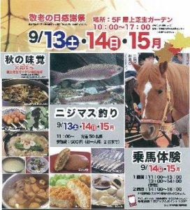 【ダイシン百貨店敬老の日感謝祭、出店中!】:画像