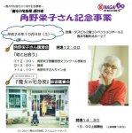 【「魔女の宅急便」原作者 角野栄子さん記念事業】:画像