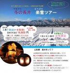 【冬の長井 楽雪ツアーに参加しませんか♪】:画像
