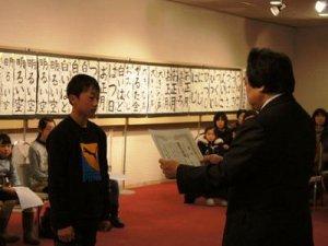 【第27回書き初め大会表彰式】:画像