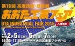 【おおた工業フェア〜長井の企業も出展します!】:画像