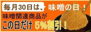 【今月は28日が味噌の日です!】:画像