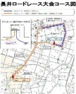 【長井ロードレース大会 参加者募集中】:画像