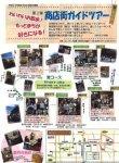 【商店街ガイドツアー&酒場放浪記MAP】:画像