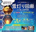 【雪灯り回廊 in 池上本門寺<予告>】:画像
