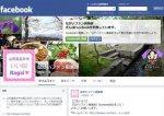 【Facebook&ライブラリーのお知らせ♪】:画像
