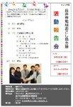 【長井市地域おこし協力隊 活動報告会<予告>】:画像