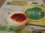 【ひみつのSOY+豆??〜長井市雇用創造協議会】:画像