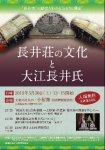 【講座「長井荘の文化と大江長井氏」≪予告≫】:画像