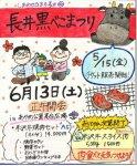 【長井黒べこまつり チケット販売中!】:画像