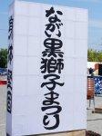 【第26回ながい黒獅子まつり〜「長井の心」地域文化発表】:画像