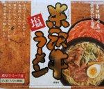 【米沢牛塩ラーメン 豪華にいかが?】:画像