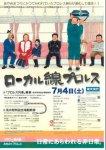【フラワー長井線がプロレス会場に!?】:画像
